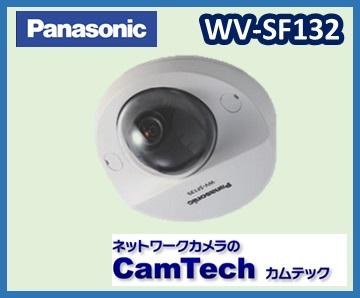 【在庫あり】パナソニック WV-SF132 ドームネットワークカメラ【送料無料】【新品】