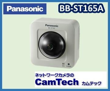 BB-ST165A Panasonic(パナソニック)カメラBB HDネットワークカメラ(屋内タイプ)【送料無料】【新品】