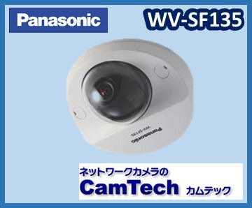 【在庫あり】Panasonic WV-SF135 メガピクセルドームネットワークカメラ【送料無料】【新品】