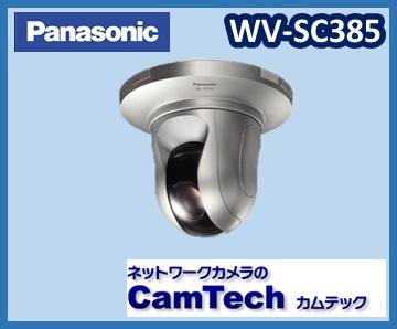 【生産完了】パナソニック メガピクセルネットワークカメラ WV-SC385 【新品】
