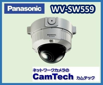 WV-SW559 Panasonic フルHDネットワークカメラ 屋外タイプ スーパーダイナミック方式【送料無料】【新品】