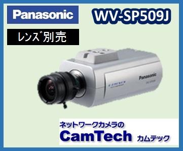 Panasonic WV-SP509J フルHDネットワークカメラ【送料無料】【新品】