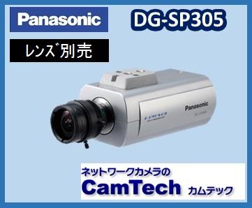 Panasonic DG-SP305 メガピクセルネットワークカメラ【送料無料】【新品】