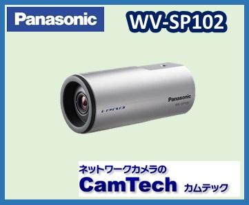 Panasonic WV-SP102 ネットワークカメラ【送料無料】【新品】