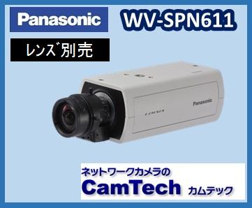 Panasonic WV-SPN611 フルHDネットワークカメラ【送料無料】【新品】