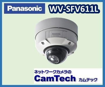 WV-SFV611L Panasonic HDネットワークカメラ 屋外タイプ スーパーダイナミック方式 【送料無料】【新品】