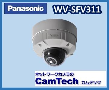 WV-SFV311 Panasonic HDネットワークカメラ 屋外タイプ スーパーダイナミック方式【送料無料】【新品】