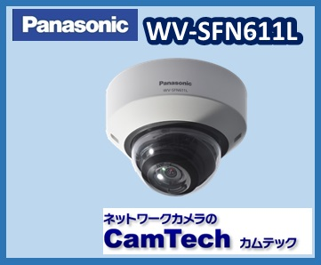 WV-SFN611L Panasonic HDネットワークカメラ 屋内タイプ ●赤外線照明 スーパーダイナミック方式【送料無料】【新品】