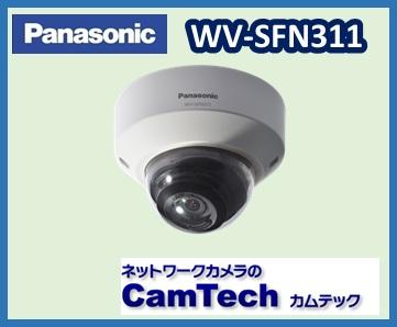 WV-SFN311 Panasonic HDネットワークカメラ 屋内タイプ スーパーダイナミック方式【送料無料】【新品】
