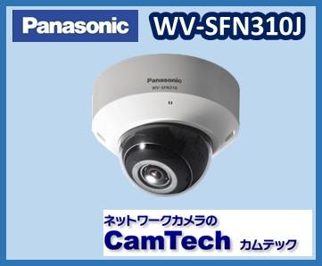 【生産完了】Panasonic 屋内対応HDドームネットワークカメラ WV-SFN310J【送料無料】【新品】