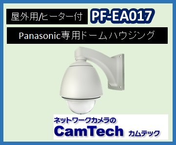 PF-EA017 Panasonic BB-HCM403/580/581 WV-SC385専用ドームハウジング【新品】