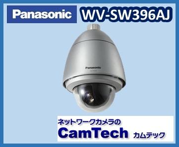 WV-SW396AJ Panasonic アイプロシリーズ PTZタイプ 1.3メガピクセル / HD (720p) 対応屋外ハウジング一体型ネットワークカメラ <親水コーティングモデル>【新品】