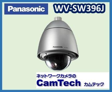 WV-SW396J Panasonic アイプロシリーズ PTZタイプ 1.3メガピクセル / HD (720p) 対応屋外ハウジング一体型ネットワークカメラ【新品】