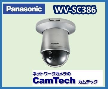 WV-SC386 Panasonic アイプロシリーズ PTZタイプ 1.3メガピクセル / HD (720p) 対応ネットワークカメラ【新品】