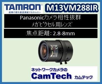 M13VM288IR バリフォーカルレンズ パナソニックボックスカメラ専用レンズ【メガピクセル/赤外線対応】【新品】