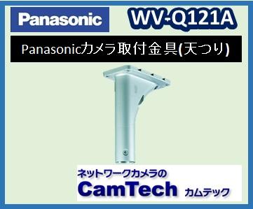 WV-Q121 パナソニック カメラ天井吊り下げ取付金具