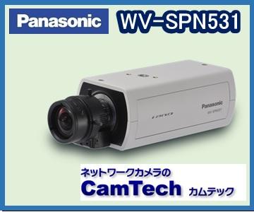 Panasonic WV-SPN531 フルHDネットワークカメラ【送料無料】【新品】