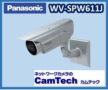 WV-SPW611J 監視カメラ Panasonic i-pro SmartHD 屋外ハウジング一体型ネットワークカメラ【送料無料】【新品】