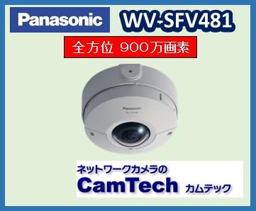 WV-SFV481 Panasonic 全方位ネットワークカメラ 【送料無料】【新品】