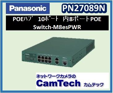 PN27089N【新品】Switch-M8esPWR 全ポートギガビット対応 PoE給電HUB)10ポート
