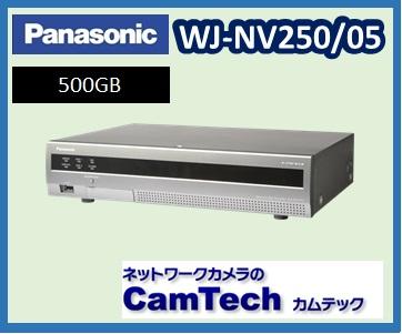 【在庫残り1台】WJ-NV250/05 パナソニック Panasonic ネットワークディスクレコーダー 【新品】【送料無料】