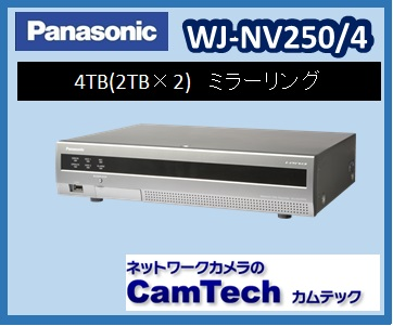 WJ-NV250/4 パナソニックPanasonic ネットワークディスクレコーダー 【新品】