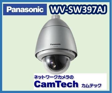 WV-SW397AJ Panasonic アイプロシリーズ PTZタイプ 2.4メガピクセル / 屋外ハウジング一体型ネットワークカメラ <親水コーティングモデル>【新品】