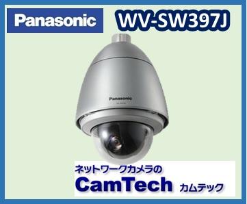 WV-SW397J Panasonic アイプロシリーズ PTZタイプ 2.4メガピクセル / 屋外ハウジング一体型ネットワークカメラ 【新品】