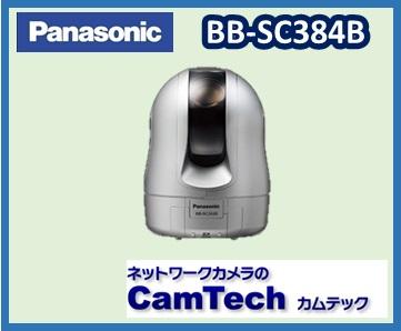 【在庫あり】BB-SC384B Panasonic BBネットワークカメラ Panasonic 屋内タイプ【送料無料】【新品】, ただワインが好きなだけ:a8015391 --- m.vacuvin.hu