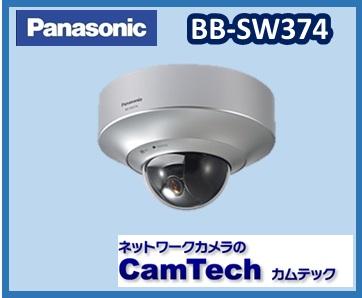 BB-SW374 Panasonic HDネットワークカメラ H.264&JPEG対応 屋内タイプ【送料無料】【新品】