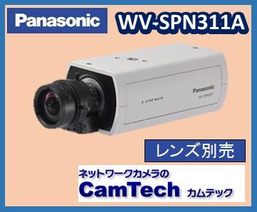 Panasonic WV-SPN311A フルHDネットワークカメラ【送料無料】【新品】
