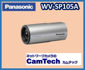 Panasonic WV-SP105A ネットワークカメラ【送料無料】【新品】