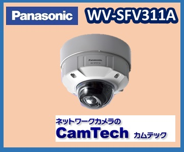 WV-SFV311A Panasonic HDネットワークカメラ 屋外タイプ スーパーダイナミック方式【送料無料】【新品】