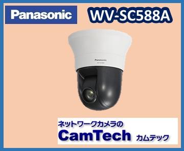WV-SC588A Panasonic i-pro 屋内プリセットコンビネーション フルHDネットワークカメラ【新品】