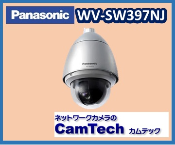 WV-SW397NJ Panasonic アイプロシリーズ PTZタイプ 2.4メガピクセル / 屋外ハウジング一体型ネットワークカメラ <親水コーティングモデル>【新品】