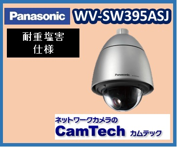 WV-SW395ASJ Panasonic アイプロシリーズ 屋外ハウジング一体型 メガピクセルネットワークカメラ<耐重塩害仕様>【新品】