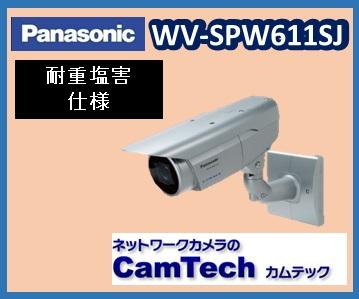 WV-SPW611SJ 監視カメラ Panasonic i-pro SmartHD 屋外ハウジング一体型ネットワークカメラ【耐重塩害仕様】<送料無料 新品>