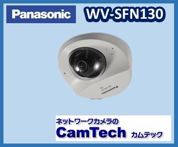 【在庫あり】WV-SFN130 Panasonic フルHDネットワークカメラ-屋内対応-新製品-送料無料-パナソニック新品