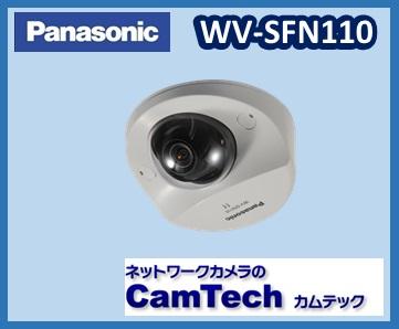 WV-SFN110 Panasonic HDネットワークカメラ-屋内対応-新製品-送料無料-パナソニック新品