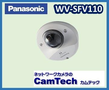 WV-SFV110 【在庫あり】Panasonic HDネットワークカメラ-屋外対応-新製品-送料無料-パナソニック新品