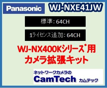 WJ-NXE41JW 【WJ-NX400K用シリーズ】カメラ拡張キットPanasonic