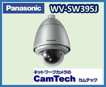 WV-SW395J Panasonic アイプロシリーズ 屋外ハウジング一体型 メガピクセルネットワークカメラ【新品】
