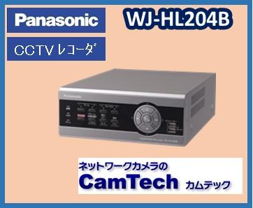 WJ-HL204B パナソニック Panasonic CCTVカメラ用デジタルディスクレコーダー 【新品】【送料無料】