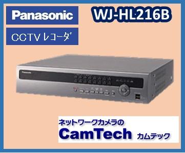 WJ-HL216B パナソニック Panasonic CCTVカメラ用デジタルディスクレコーダー 【新品】【送料無料】