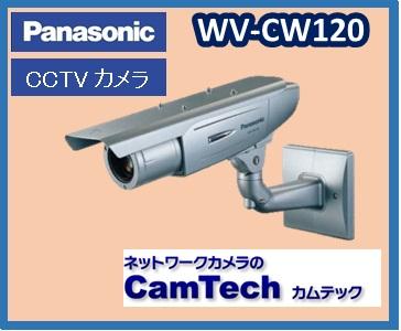 【生産完了】WV-CW120【後継WV-CW125】 パナソニック 屋外ハウジング一体型カラーテルックカメラ