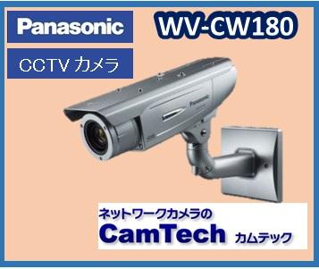 WV-CW180 パナソニック 屋外ハウジング一体型カラーテルックカメラ【送料無料】【新品】