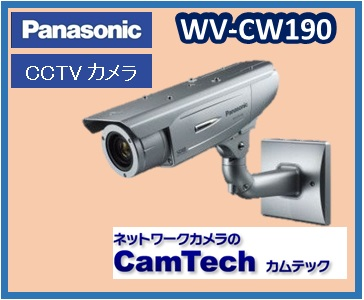 WV-CW190 パナソニック 屋外ハウジング一体型カラーテルックカメラ【送料無料】【新品】