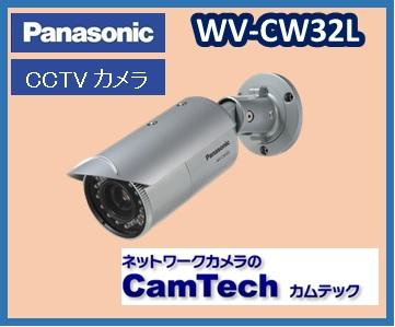 WV-CW32L パナソニック 屋外カラーテルックカメラ【送料無料】【新品】