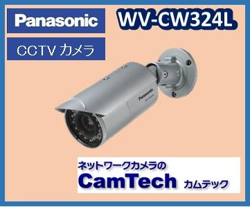 WV-CW324L パナソニック 屋外円筒型カラーテレビカメラ【送料無料】【新品】