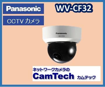 WV-CF32 パナソニック ドーム型カラーテレビカメラ【送料無料】【新品】